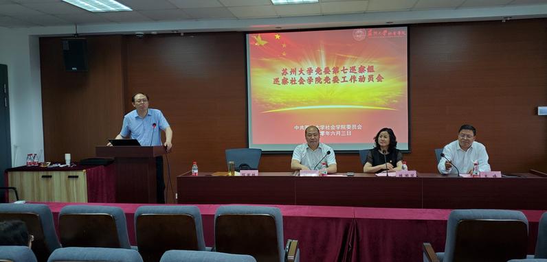 千亿手机app下载党委第七巡察组在社会学院召开巡察工作动员会